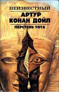 Дойл Артур Конан - Сумеречная межа (Сборник)