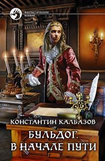 Калбазов Константин - Бульдог 01. В начале пути