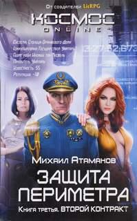 Атаманов Михаил - Защита Периметра 03. Второй контракт