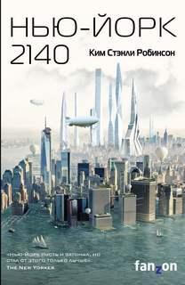 Робинсон Ким Стэнли – Нью-Йорк 2140