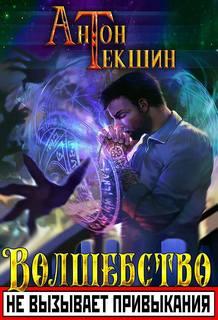 Текшин Антон - Волшебство Не Вызывает Привыкания. Книга 1