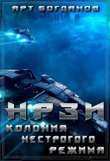 Богданов Арт - На Руинах Звездной Империи 01. Колония Нестрогого Режима