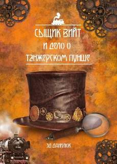 Данилюк Эд - Сыщик Вийт 01. Сыщик Вийт и дело о танжерском пунше