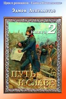 Лепеллетье Эдмонд - Тайна Наполеона 02. Путь к славе