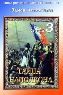 Лепеллетье Эдмонд - Тайна Наполеона 03. Тайна Наполеона