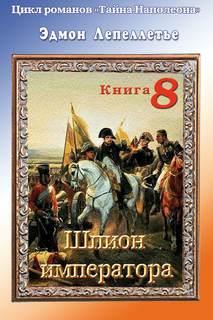 Лепеллетье Эдмонд - Тайна Наполеона 08. Шпион Императора