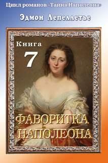Лепеллетье Эдмонд - Тайна Наполеона 07. Фаворитка Наполеона