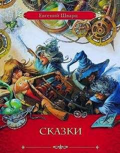 Шварц Евгений - Рассеянный волшебник. Сказки. Сборник радиоспектаклей