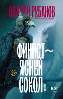 Рубанов Андрей - Финист - ясный сокол