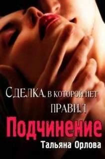 Орлова Тальяна – Подчинение