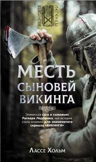 Хольм Лассе - Месть сыновей викинга