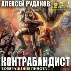 Рудаков Алексей - Возвращение пилота 01. Контрабандист