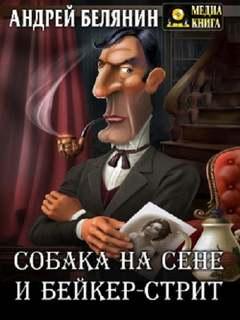Белянин Андрей - Собака на сене и Бейкер-стрит
