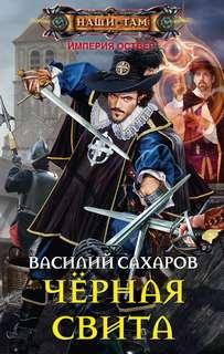 Сахаров Василий - Империя Оствер 02. Черная свита
