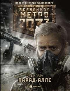 Грач Олег - Парад алле (Метро 2033)