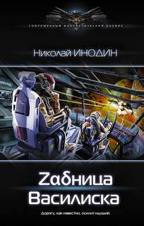 Инодин Николай - Zадница Василиска