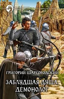 Шаргородский Григорий - Заблудшая Душа 03. Демонолог