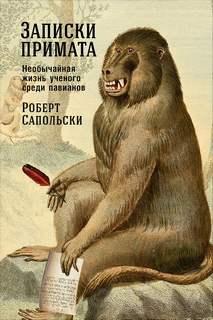 Сапольски Роберт - Записки примата: Необычайная жизнь ученого среди павианов