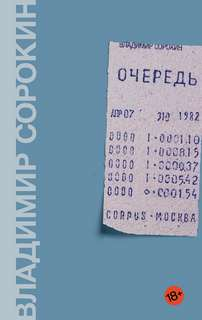 Сорокин Владимир - Очередь