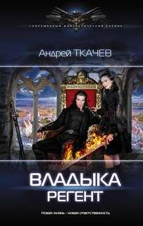 Ткачев Андрей - Владыка 02. Регент