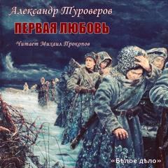 Туроверов Александр - Первая любовь