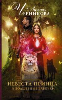 Черникова Любовь – Академия Великой Матери 01. Невеста принца и волшебные б ...