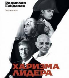 Гандапас Радислав - Харизма лидера