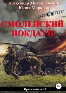 Михайловский Александр, Маркова Юлия – Врата войны 02. Смоленский нокдаун