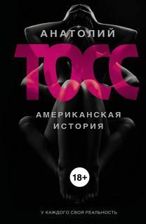Тосс Анатолий - Американская история