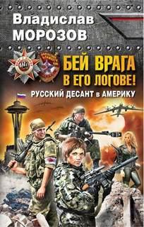 Морозов Владислав – Бей врага в его логове! Русский десант в Америку