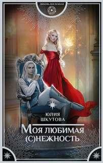 Шкутова Юлия – Моя любимая (с)нежность