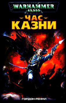 Warhammer 40000. Лорд Солар Махариус 01. Час казни (Ренни Гордон)