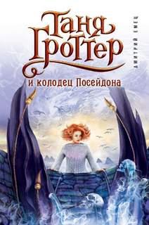 Емец Дмитрий - Таня Гроттер 09. Таня Гроттер и колодец Посейдона