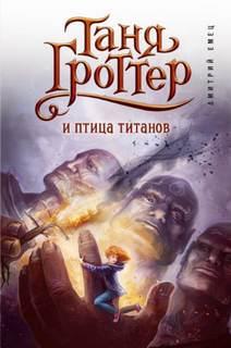 Емец Дмитрий - Таня Гроттер 10. Таня Гроттер и птица титанов