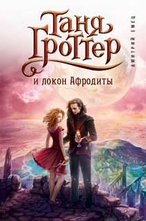 Емец Дмитрий - Таня Гроттер 11. Таня Гроттер и локон Афродиты