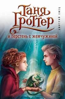 Емец Дмитрий - Таня Гроттер 12. Таня Гроттер и перстень с жемчужиной
