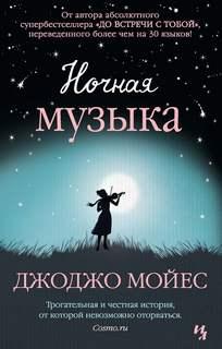 Мойес Джоджо - Ночная музыка