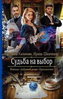 Шевченко Ирина, Казакова Светлана – Судьба на выбор