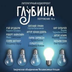 ГЛУБИНА (Сборник) Выпуск 19