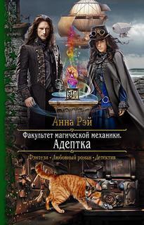 Рэй Анна – Факультет магической механики 01. Адептка