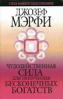Мэрфи Джозеф – Чудодейственная сила для получения бесконечных богатств