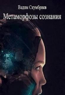 Скумбриев Вадим - Метаморфозы Сознания