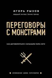 Рызов Игорь - Кремлевская школа переговоров Переговоры с монстрами. Как договориться с сильными мира сего