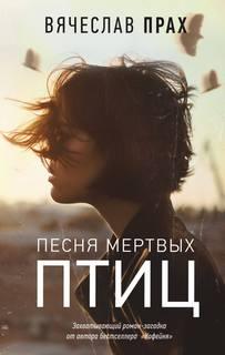 Прах Вячеслав – Песня мертвых птиц