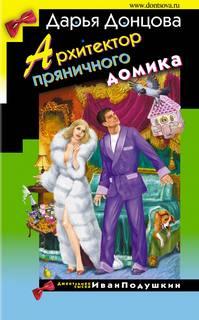 Донцова Дарья - Джентльмен сыска Иван Подушкин 27. Архитектор пряничного домика
