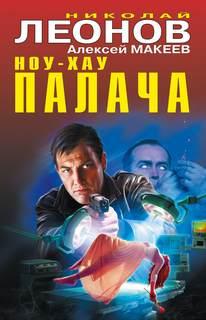Леонов Николай, Макеев Алексей - Гуров — продолжения других авторов. Ноу-ха ...