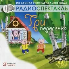 Михалков Сергей - Три поросёнка; Грабовский Ян - Волк, коза и козлята