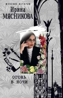Мясникова Ирина - Женские истории 06. Огонь в ночи