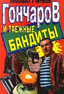 Петров Михаил - Приключения Гончарова 06. Гончаров и таежные бандиты