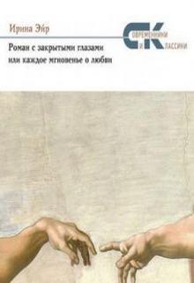 Эйр Ирина - Роман с закрытыми глазами, или Каждое мгновенье о любви